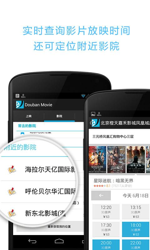 豆瓣电影手机客户端 豆瓣电影 安卓版v2.7.7 下载之家安卓网
