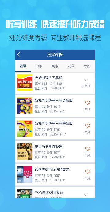 可可英语app下载_可可英语app安卓版下载【英语学习