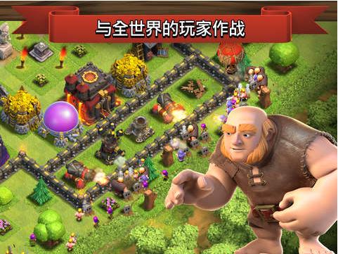 【部落冲突】部落冲突苹果版下载
