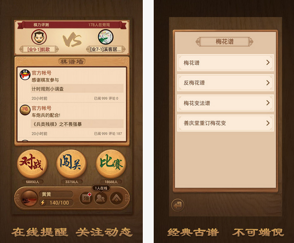 qq中国象棋ipad下载 天天象棋ipad版下载