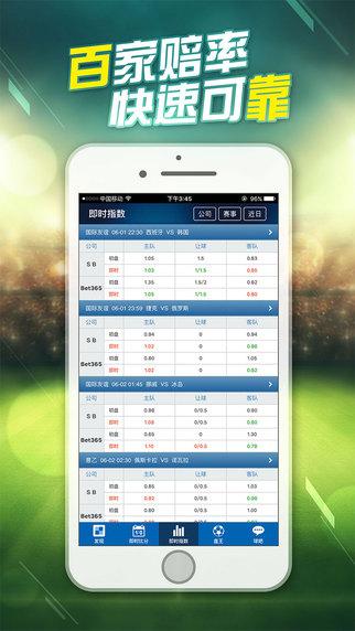 球探足球比分ios版_球探足球比分ios版手机AP