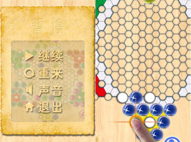 【中国跳棋终极版】中国跳棋终极版下载_中国跳棋终极图片