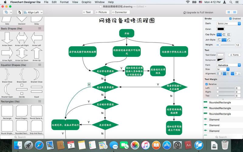 流程图编辑器是一款轻便但很强大的图形编辑软件,支持绘制各种图表。通过使用大量的内置图形元素和智能连接线,你可以很容易的画出各种美观的流程图。你也可以用它来绘制其他图形,比如思维导图、网络示意图等等。在极简的界面下,流程图编辑器Mac版有着很强的可定制性。每一种图形元素都可以更改样式,使用它总可以绘制出让你满意的图表。 软件特色   - 预定义图形库包含数种图形元素;   - 包含4种风格的智能连接线:直线、方角线、圆角线、曲线;   - 从文件导入图形;   - 定制形状的填充/线条/渐变/阴影/文字