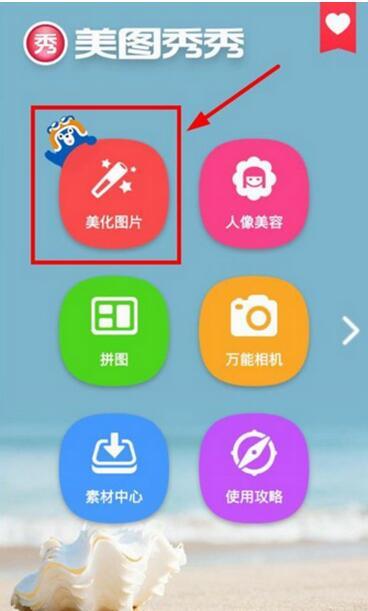 """1,打开美图秀秀app,选择""""美化图片""""按钮"""