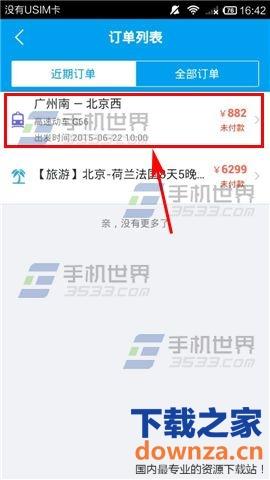 阿里旅行app未付款订单怎么取消