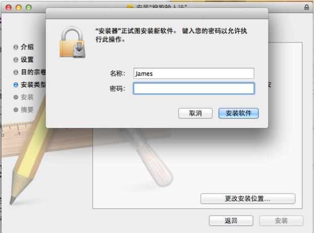 搜狗输入法mac版安装方法介绍-下载之家图片