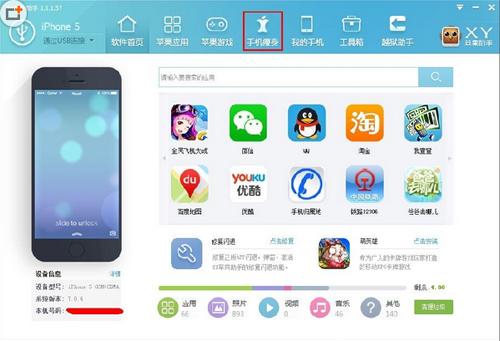 xy苹果助手手机瘦身功能使用方法