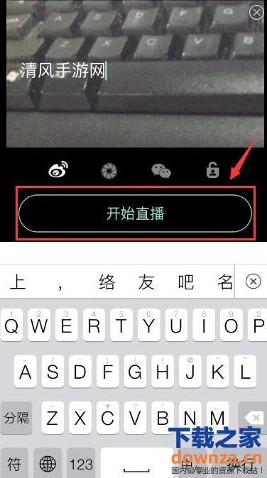 映客app怎么直播 映客app直播方法-下载之家