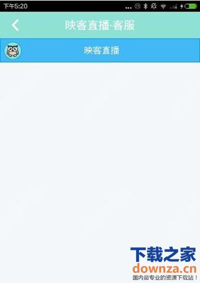 映客直播app怎么联系客服-下载之家