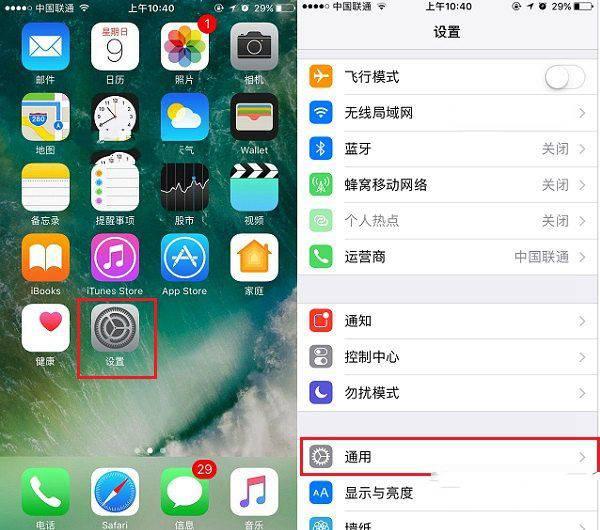 最近不少网友反映,自己购买的iPhone7出现了黄屏的现象,遇到这种黄屏的iPhone7该怎么处理呢?可以去苹果店更换吗?如果你也遇到了iPhone7黄屏的问题,那就来跟小编看看具体解决方法吧。 苹果iPhone7黄屏解决方法如下:  一般来说,遇到苹果苹果iPhone7发黄可能是您的iPhone设置不当导致的,当然也不排除屏幕本身的问题,只不过这种概率极小,下面首先教大家如何通过设置解决一些黄屏问题。