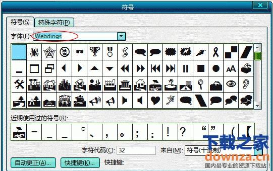 word文档插入特殊符号方法