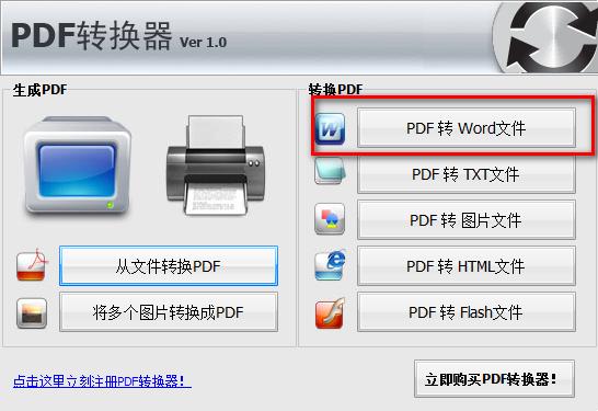 adobe reader怎么转换成wps
