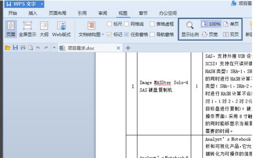 、另外我们也可WPS文字工具下面的视图--显示比例按钮来调节,其