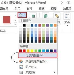 word2013如何绘制简易流程图?