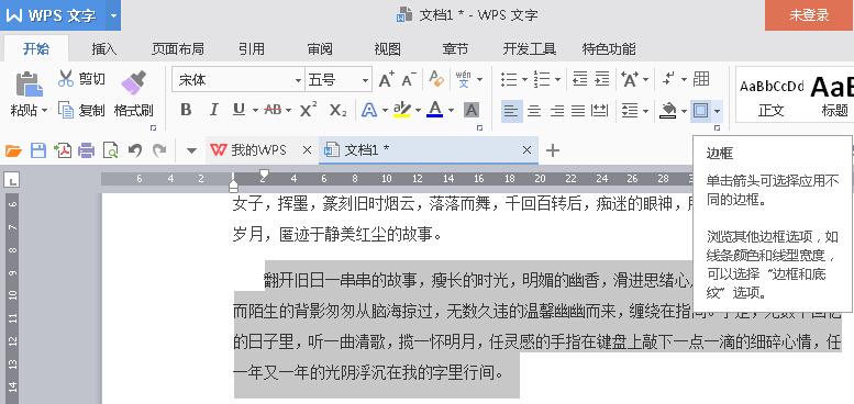 """WPS2016文字段落添加波浪线边框的教程如下:   1.打开需要编辑的WPS文档,然后选中需要添加波浪线边框的段落    2.点击""""开始""""然后点击""""边框""""选项然后插入""""边框和底纹""""    3.在""""边框和底纹""""选项里我们可以在""""线型""""选项里选中波浪线然后点击确定即可。    4."""