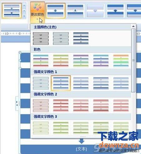 ppt2007制作简单大方流程图的方法图片