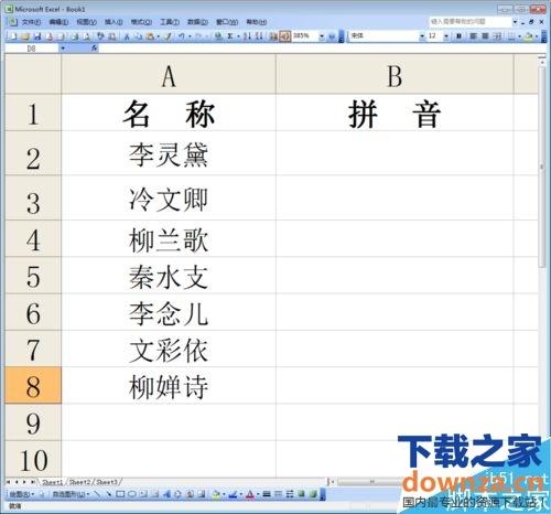 excel怎么批量蒋汉字转换诚拼音?