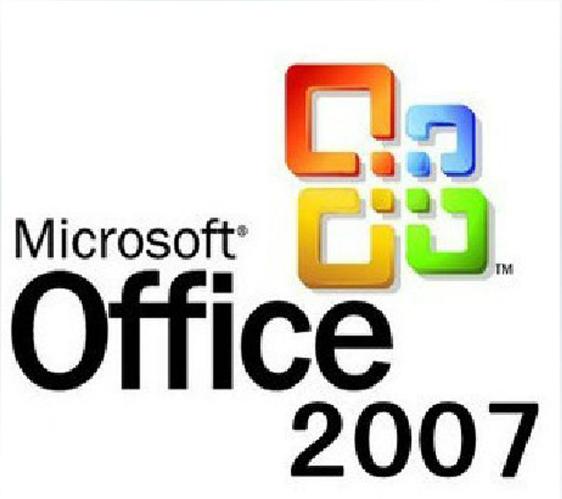 Office2007永久密钥序列号真实管用