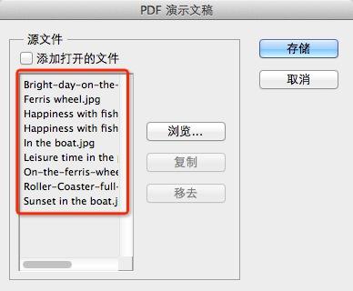 如何用Photoshop将多张图片转换为PDF文件?