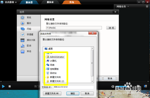 吉吉影��]�il�/&9�-yol_吉吉影音修改默认下载地址的方法