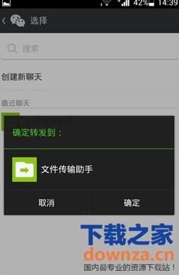 、这时候电脑上微信网页版会收到传输的内容,其中纯文字可以直接