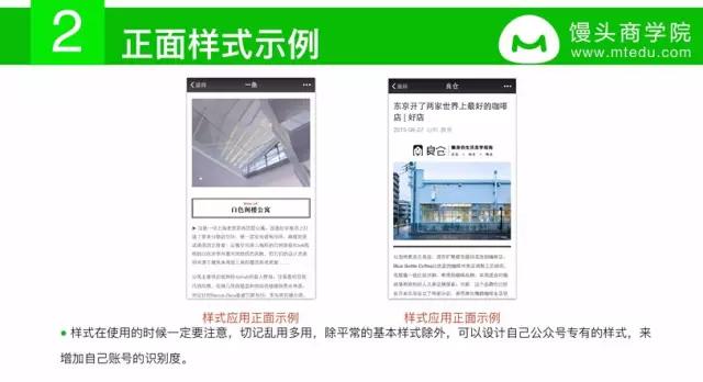 微信公众号图文排版技巧介绍