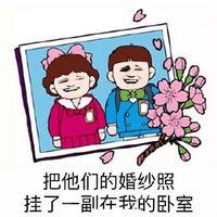 父母秀恩爱微信表情包 父母秀恩爱搞笑带字表情图片