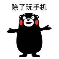 熊本熊可爱微信表情包 放假回家是怎样被父母嫌弃的图片