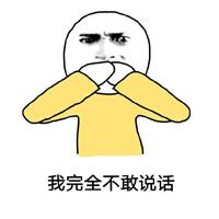 黄色衣服魔性小人微信表情包 叫你装b图片