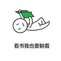 简笔画小人搞笑微信表情包 我不管我就是要躺着