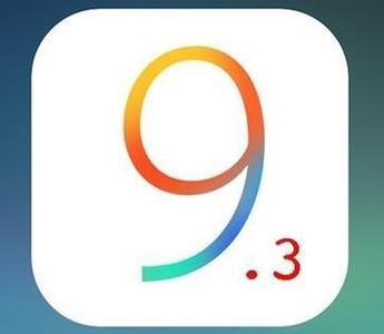 正式版不远了 苹果ios9.3第六个测试版推送