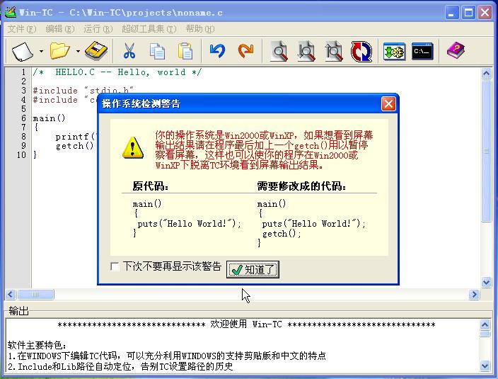 win-tc(c语言编程软件)v2.0.