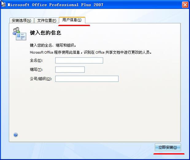 office2007免费版