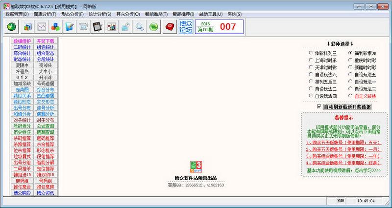 下载之家 软件下载 行业软件 彩票工具 > 智取数字3软件最新版v6.7.