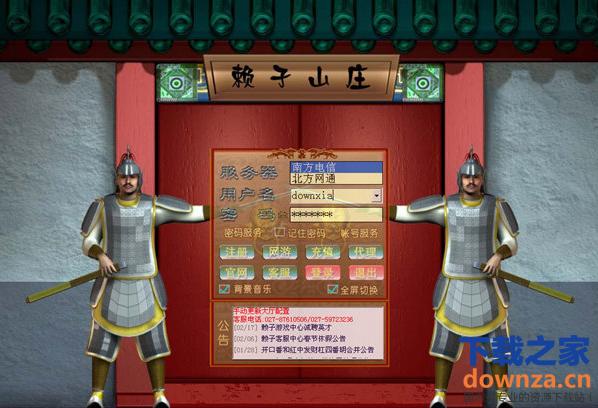 赖子山庄游戏下载_赖子山庄游戏大厅官方下载