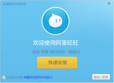 阿里旺旺下载_阿里旺旺官方免费下载【聊天软件】-之图片