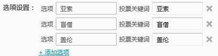 小葫芦战旗TV投票插件