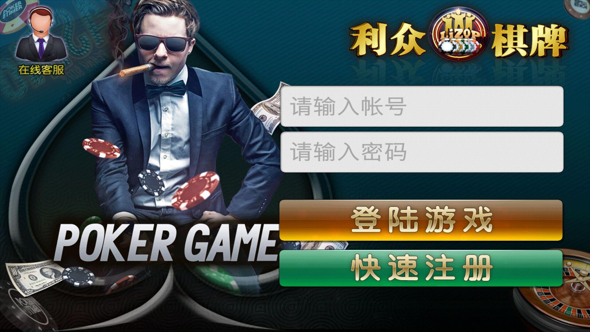 下载之家 软件下载 游戏娱乐 棋牌游戏 > 利众棋牌v2.
