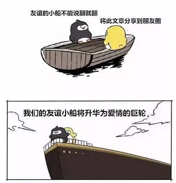 友谊的小船制作工具官方最新版下载 下载之家