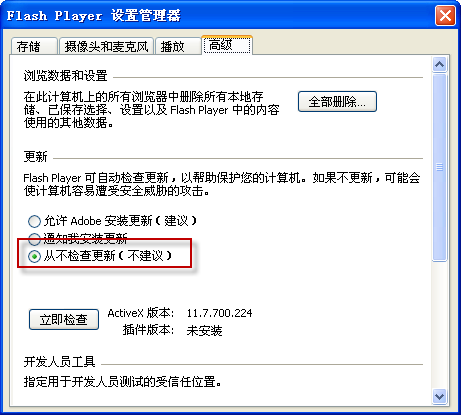 Flash播放器 (Adobe Flash Player)