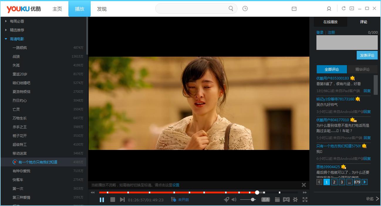 下载之家 软件下载 影音软件 视频播放 > 优酷播放器电脑版6.9.0.