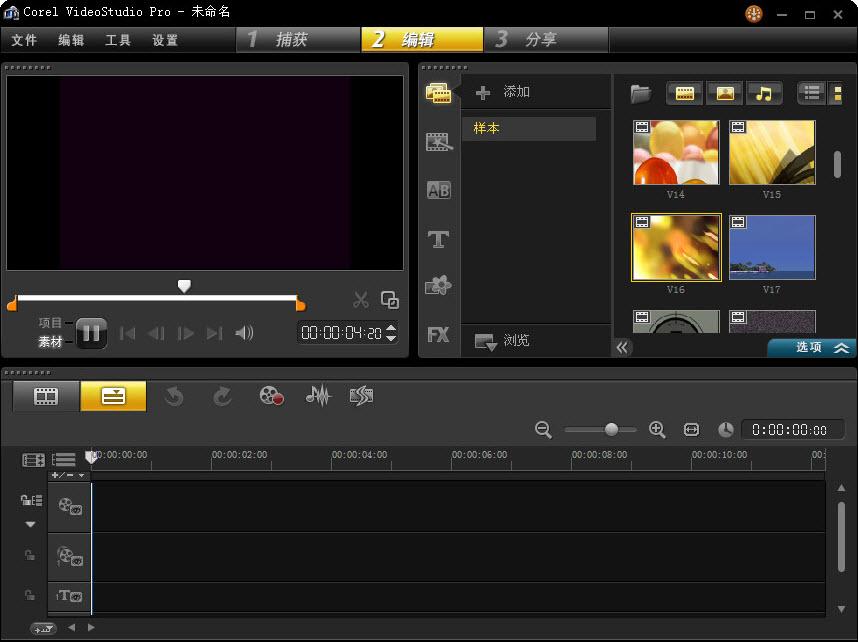 会声会影x5怎么使用视频素材?