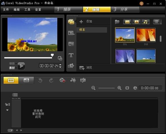 Corel videostudio pro x5 ultimate 15.1.0.34