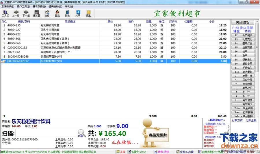 大管家超市收银软件是一款功能强大的店铺收银软件。大管家超市收银软件能为用户提供最专业的收银管理功能,例如:电子条码秤、小票打印机、顾客显示屏、钱箱功能等等,适用于各种大、中、小超市或店铺的使用。 软件管家   《大管家收银管理软件》是一套简单实用的店铺收银软件,具有Windows操作系统的界面及使用方式,只要您会用电脑,就会轻松使用它。大管家店铺收银软件特别适合小超市和门店使用,直接安装即可上手,无需特殊配置;特别适合中小超市、便利店、专柜、服装店、母婴用品店、玩具店、化妆品店、饰品专卖店、电器、文具