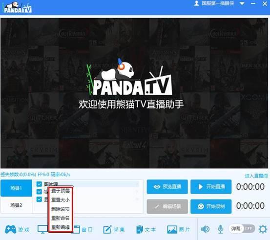 熊猫tv录制助手