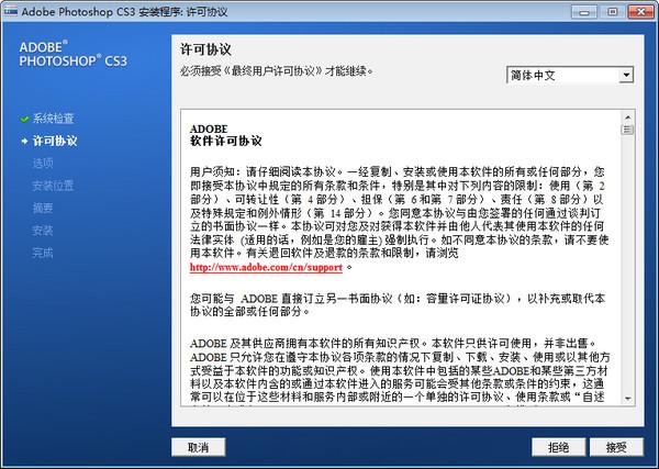 photoshop cs3下载 adobe photoshop cs3中文版下载 下载之家