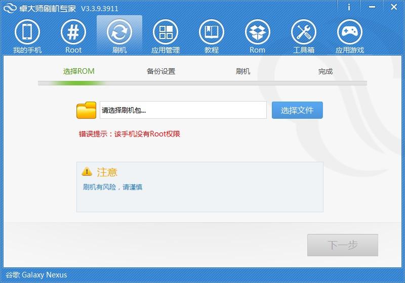 桌大师_卓大师刷机专家pc版v5.7.0.0 官方新版