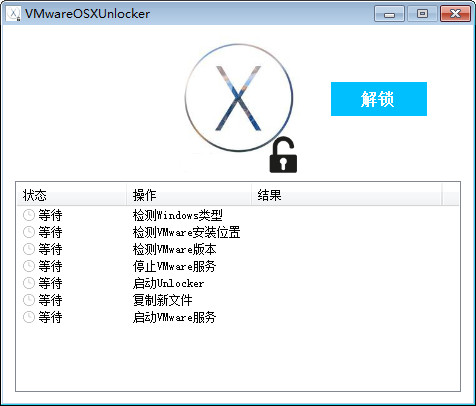 VMware OSX 解锁器截图