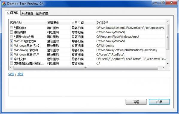 系统精简工具(Dism++)