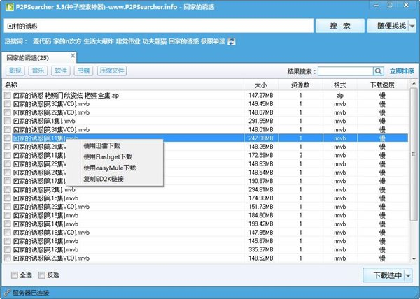 p2p搜索神器最新版_p2p种子搜索神器v7.0.